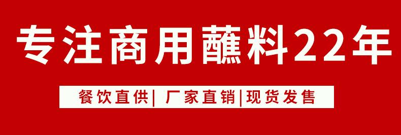 商用火锅蘸料火锅店芝麻酱牛肉酱菌王酱沙茶酱麻酱酱料火锅酱组合详细照片