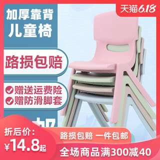 Kindergarten children thickening chair back plastic stool baby chair student chair small chair stool home skid