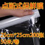【50米】厨房家用保鲜膜超大卷 券后3.8元包邮