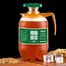 青岛特产原浆啤酒1.5升3斤