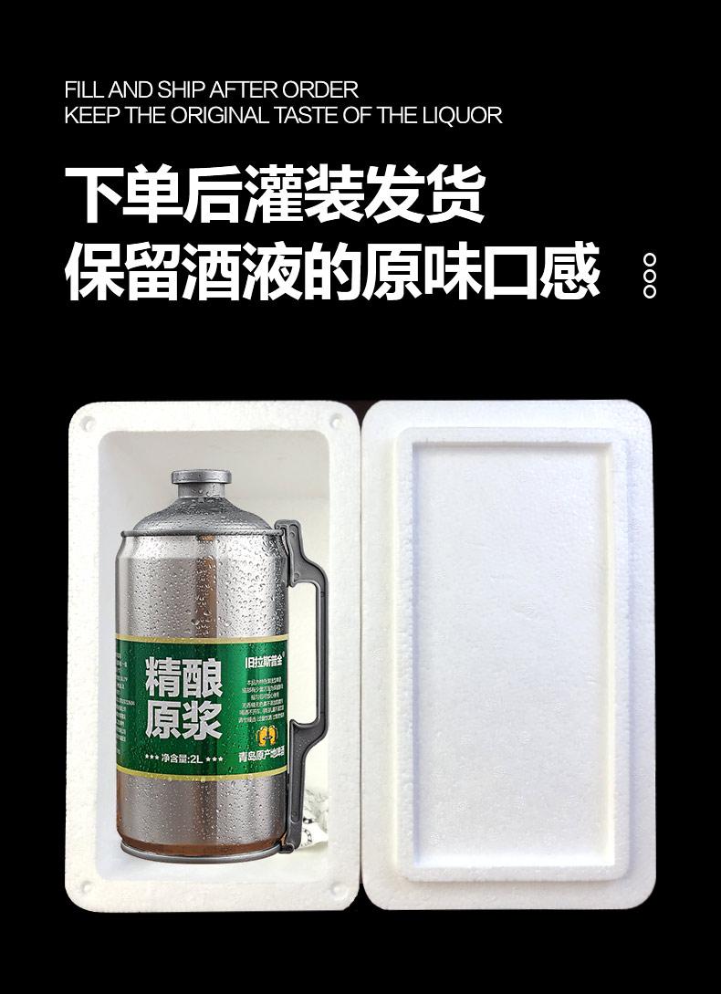 青岛特产 旧拉斯普金 原浆啤酒 2L/4斤 15天保鲜 图2