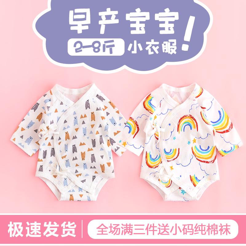 早产儿婴儿衣服48cm小码春秋四季纯棉4-5斤宝宝三角爬服包屁哈衣