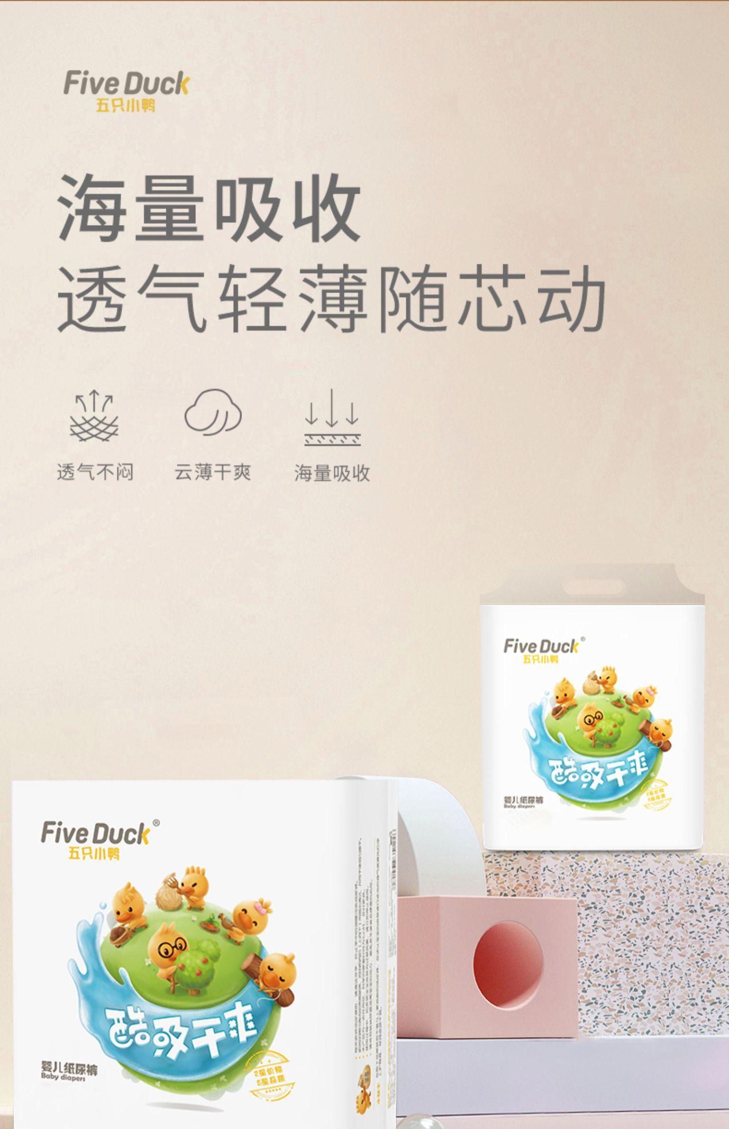 【五只小鸭】超薄透气纸尿裤S码32片