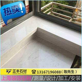 Sawhite window sill marble sill stone background wall h window cover door cover custom-made window z