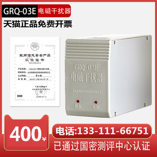 Computer-related electromagnetic interference device GRQ-03E computer room video information leakage protector protector