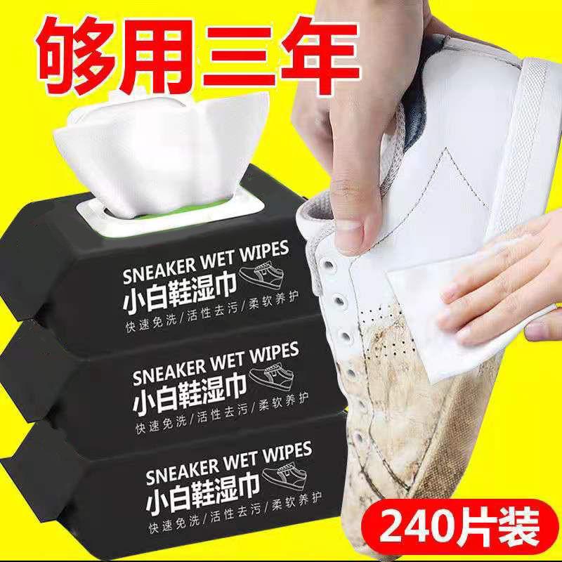 小白鞋清洗剂擦鞋湿巾一次性白鞋清洗神器一擦白洗鞋刷鞋去黄鞋刷