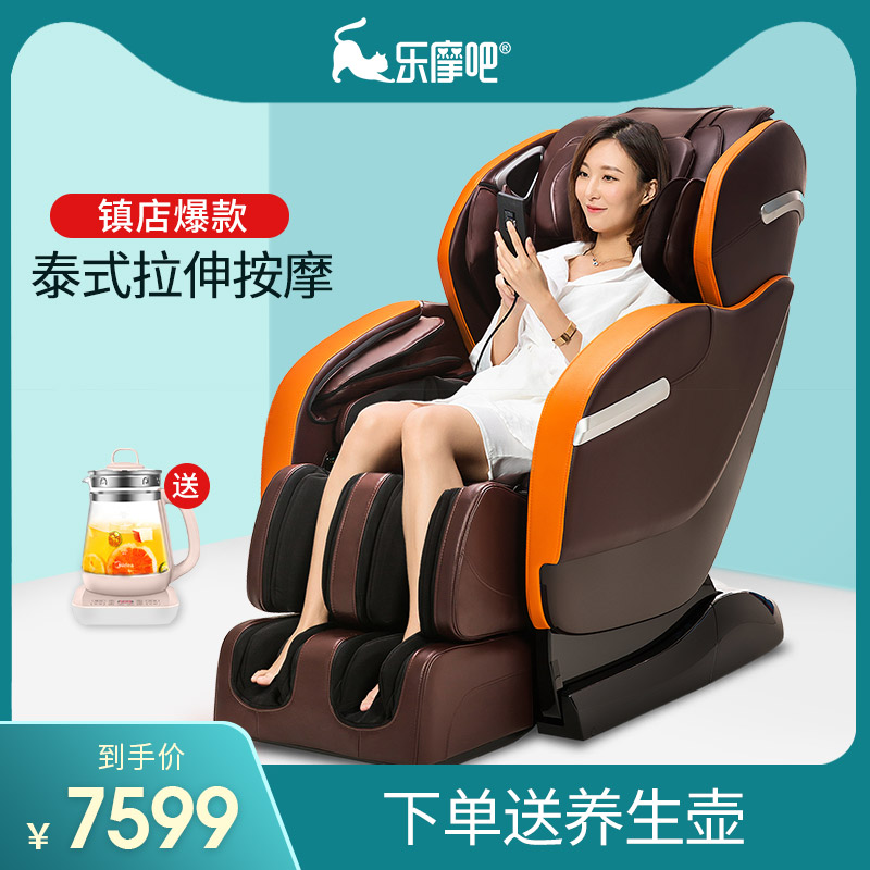Lemo Bar electric massage chair family full-body luxury small multi-functional fully automatic space capsule cervical shoulder lumbar