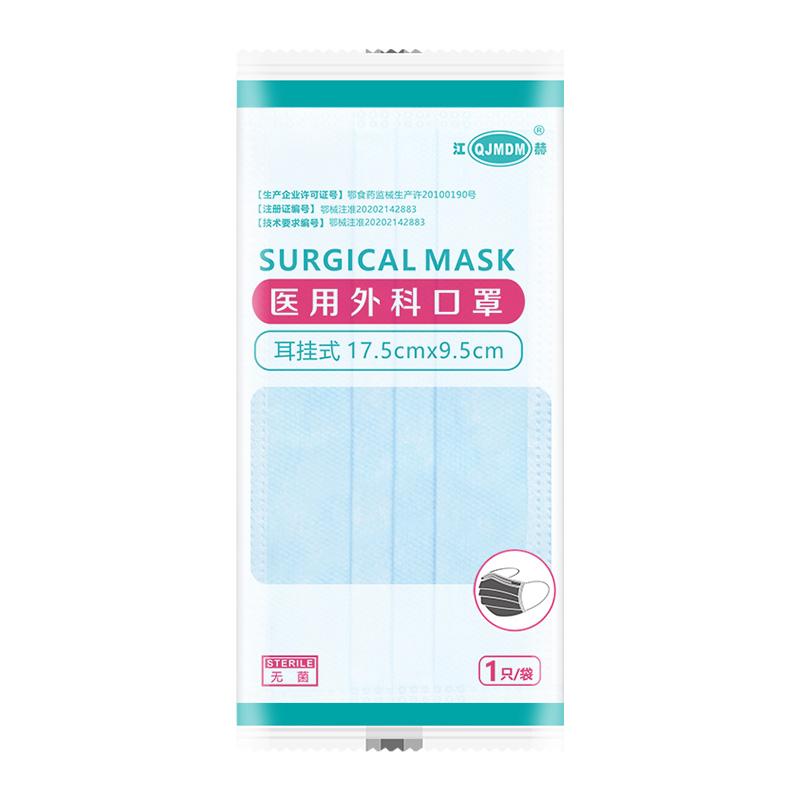 江赫医用外科口罩单片独立装50只/盒