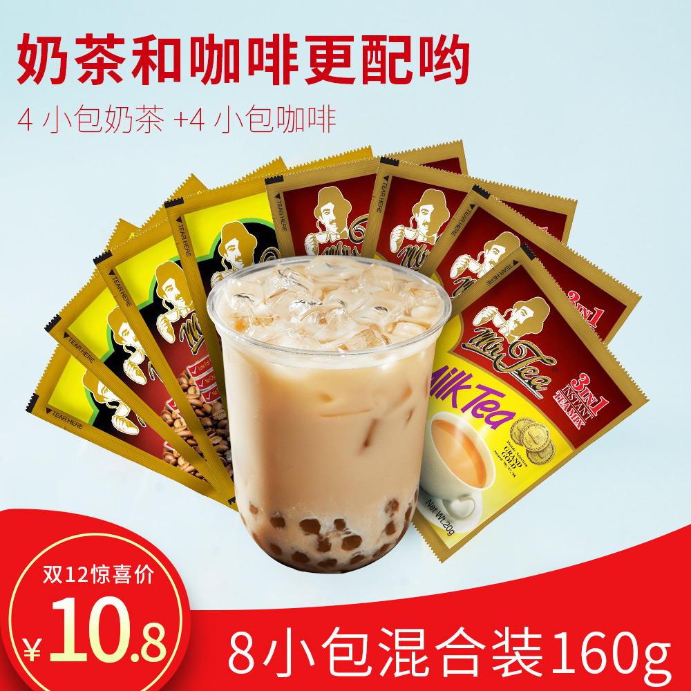 大马进口、真茶+真奶:4包+4包 咖啡先生 港式奶茶咖啡混合装