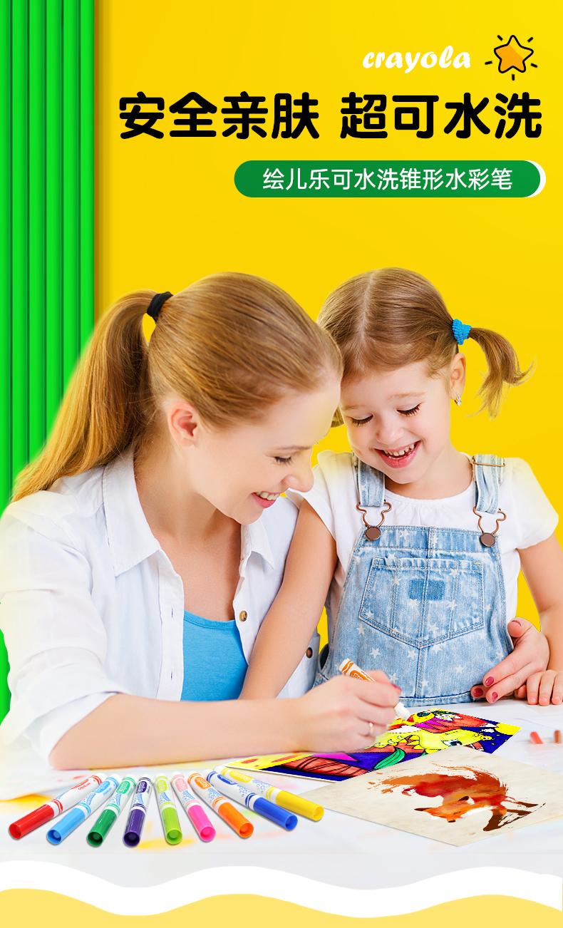Crayola 绘儿乐 8色粗头可水洗水彩笔 儿童画笔 双重优惠折后¥14.8包邮 赠涂色册1本