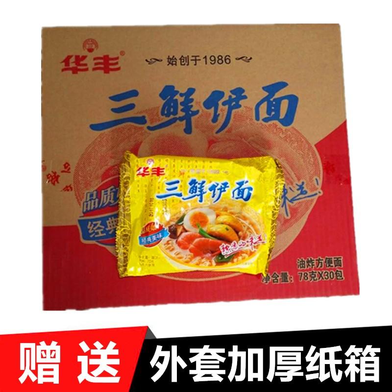 华丰方便面78克30袋整箱速食干脆面泡面干吃面零食8090美食