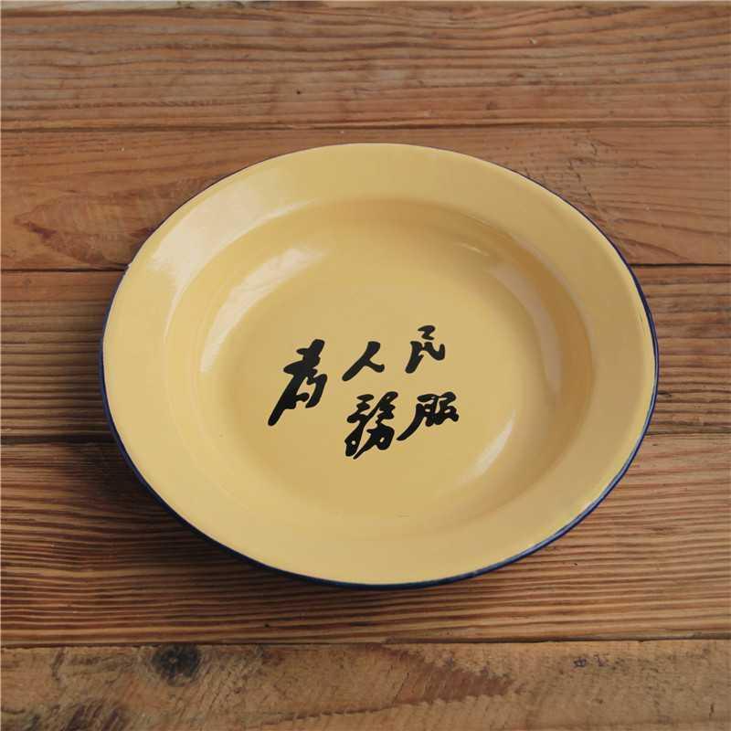 菜盘搪瓷餐厅盘子老式主题碟怀旧搪瓷搪瓷串串碟小吃语录搪瓷干碟