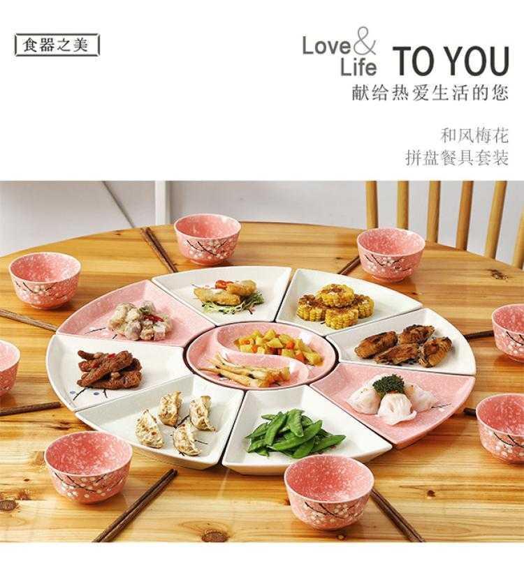网红同款盘子套装家用陶瓷菜盘创意扇型拼盘摆盘圆桌餐盘组合餐具