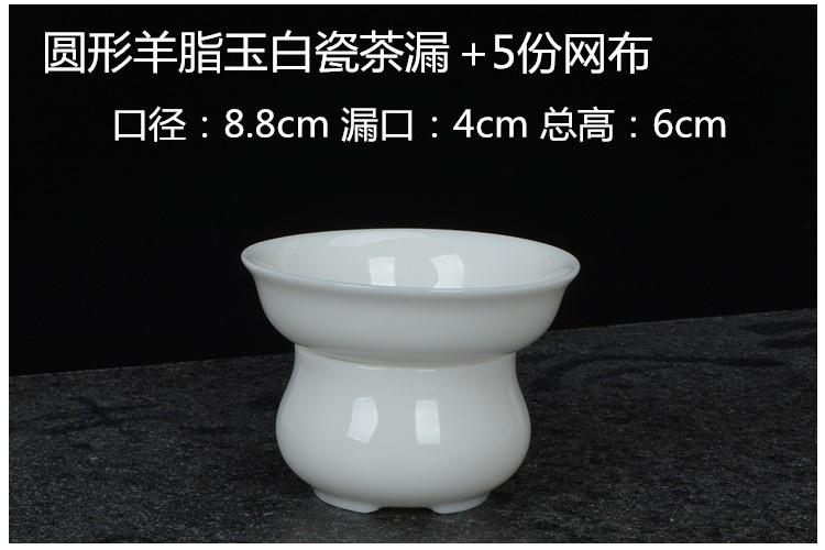 Tea Tea Tea strainer screen cloth replacement gauze superfine) filter creative ceramic filter Tea Tea