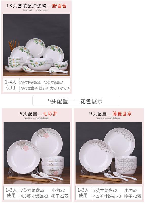 Environmental protection, dishes suit dish plate of household ceramic spoon rainbow such as bowl bowl plate plate for microwave oven