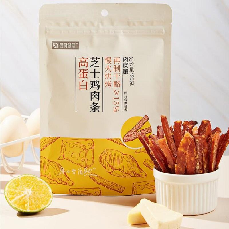 薄荷健康 高蛋白芝士鸡肉条 熟食营养零食小吃脂休闲解馋轻卡食品