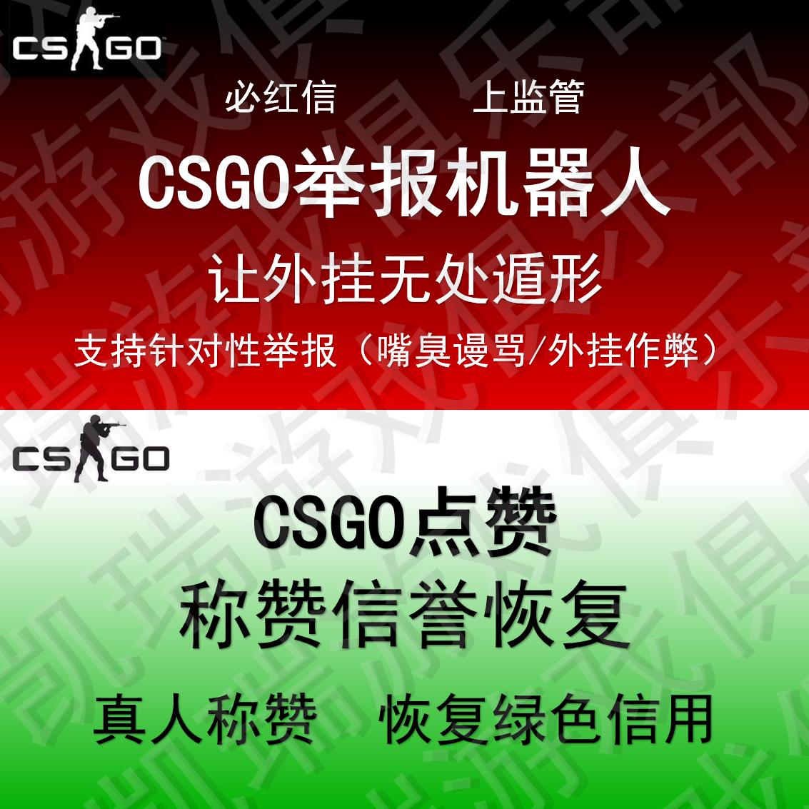 csgo点赞举报箱子红信变绿/csgo恢复机器人信用上v箱子账号刀钥匙