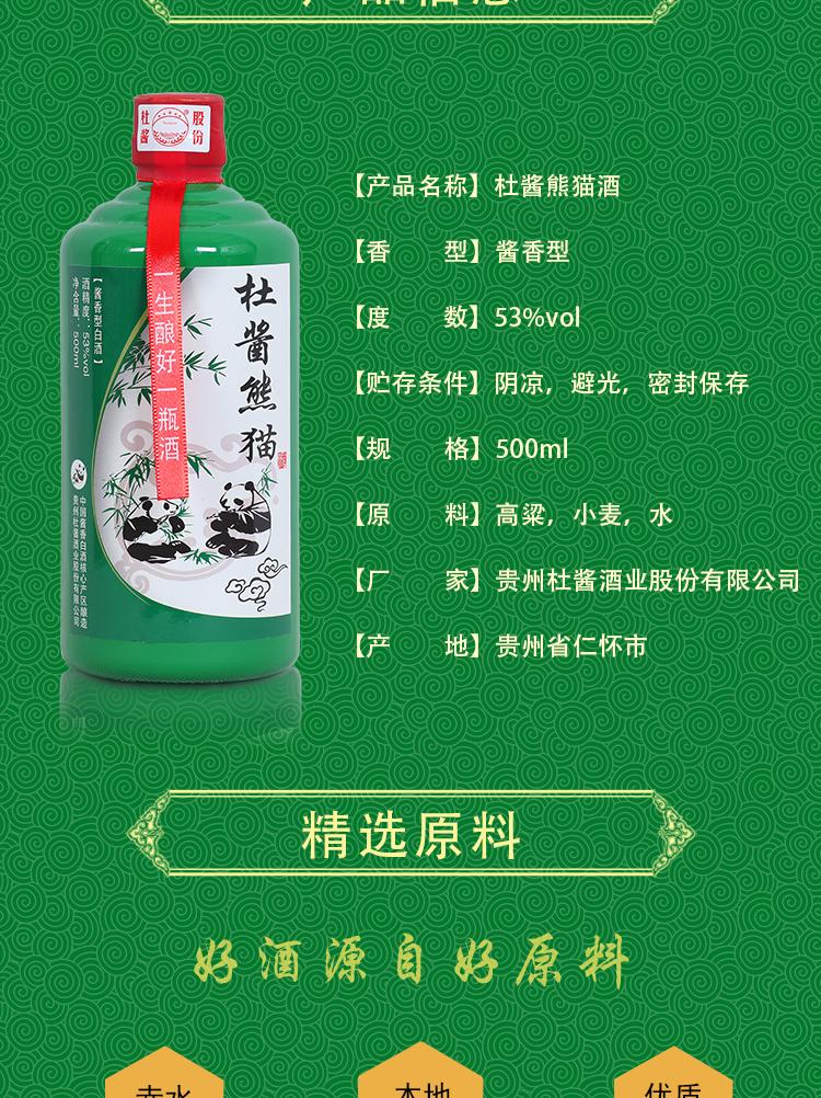 贵州杜酱 熊猫酒 53度酱香型 500ml*6瓶 图2