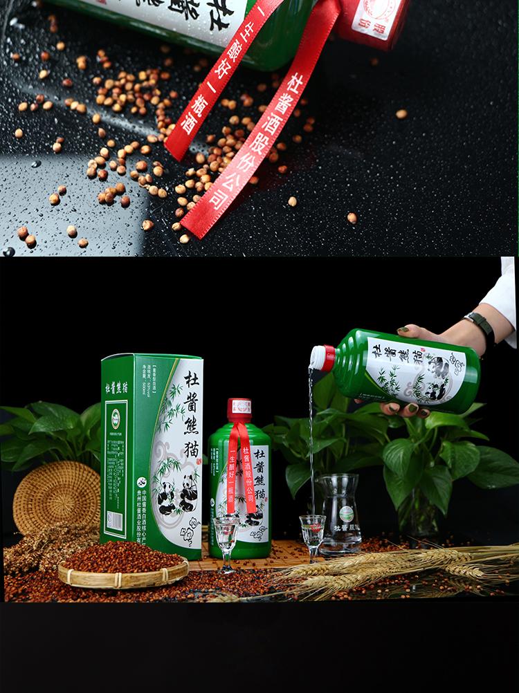 贵州杜酱 熊猫酒 53度酱香型 500ml*6瓶 图8