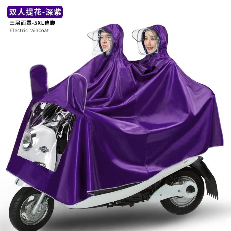【迈雨】电动摩托车雨衣双人加大款