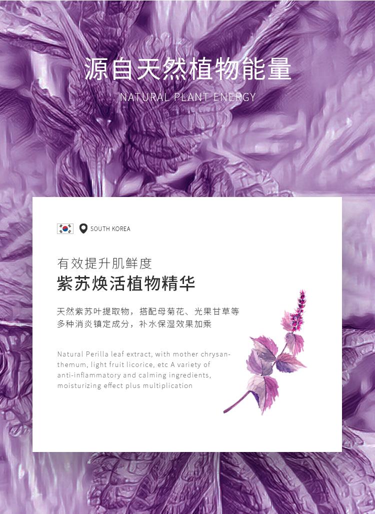 VKF紫苏卸妆水脸部温和清洁眼唇脸三合一卸妆液乳按压瓶学生正品商品详情图