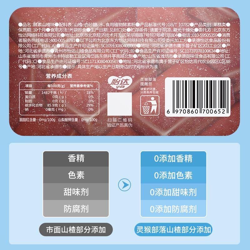 灵猴部落酵素山楂块儿童创意健康网红零食独立小包装蜜饯山楂糕条