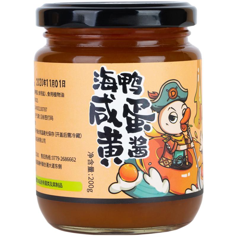 鸭老豆流沙咸蛋黄酱三明治拌面拌饭酱北部湾海鸭蛋酱浓厚80g*2瓶