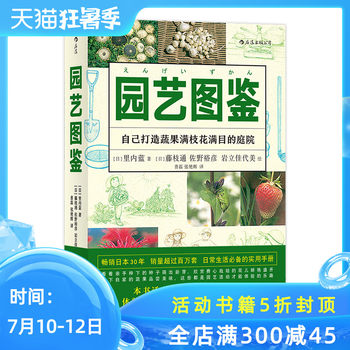 Houlang genuine horticultural Map Guide for vegetable planting and cultivation tools for family balcony