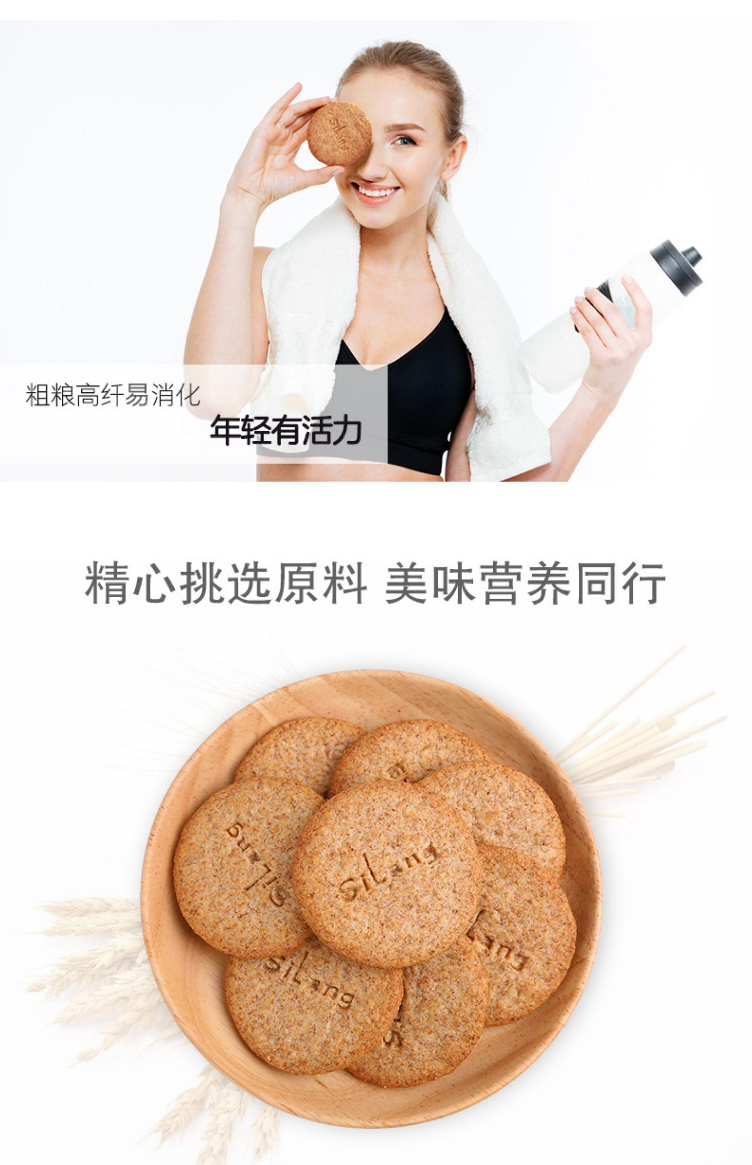 思朗纤麸无糖代餐粗粮饼干整箱8