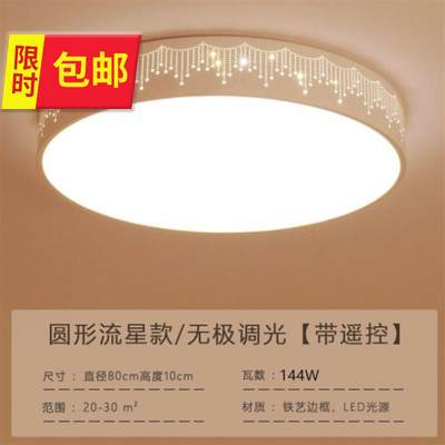 Sunlight ceiling lamp led living room living room lamp 11 warm white light simple balcony lamp meeting room fashion I want new