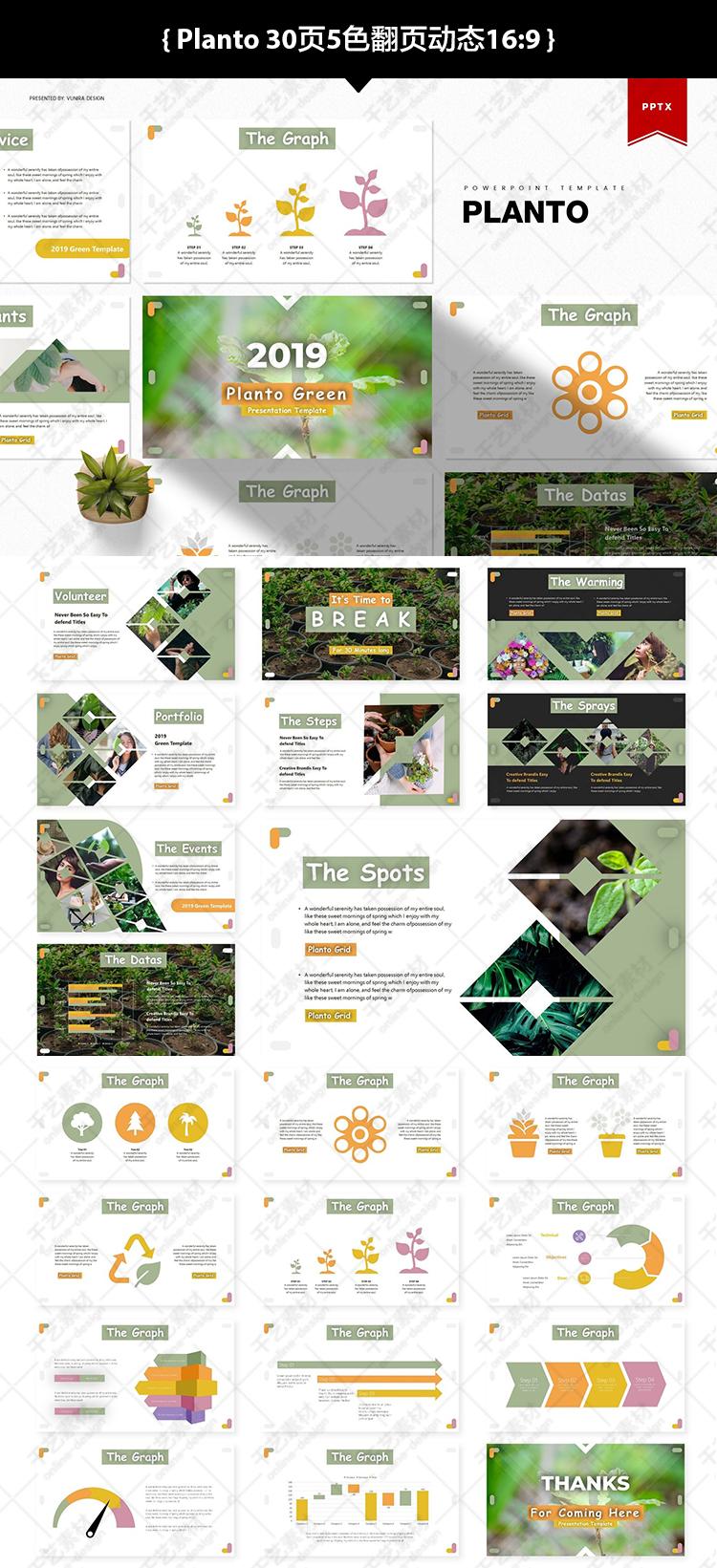 自然农业ppt素材扁平化图形项目展示工作总结汇报 ppt模板下载新插图(14)