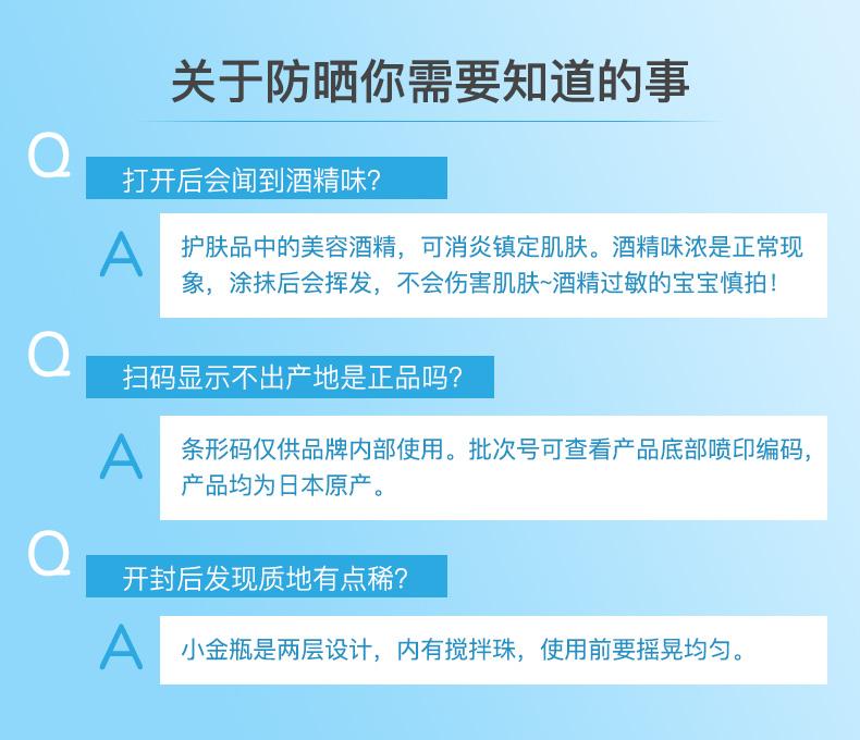 资生堂旗下 安热沙 ANESSA SPF50+ 水能户外小金瓶防晒乳 60ml 图9