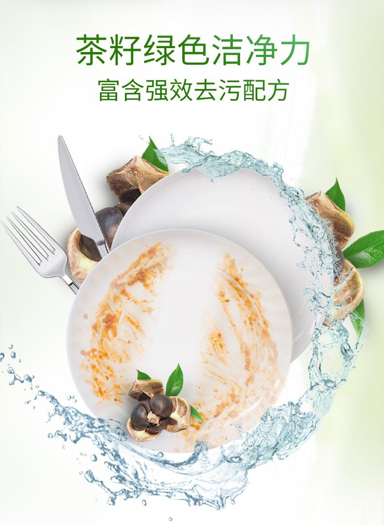 天猫超市 立白 茶籽洗洁精 1kg*4瓶装 图3