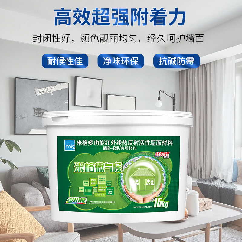 MiG German brand thermal insulation without formaldehyde anti-static moisture-proof non-fading inner wall latex paint environmental protection paint