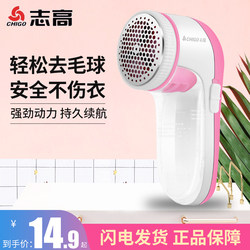 Chigo hair ball trimmer rechargeable shaving and suction ball device shaving and depilation machine clothes home depilation artifact