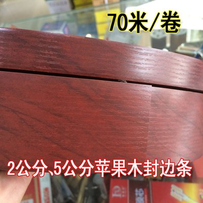 70m 2 cm Apple wooden self-adhesive side strip PVC strip plastic skin ecological board bag side cabinet decoration strip