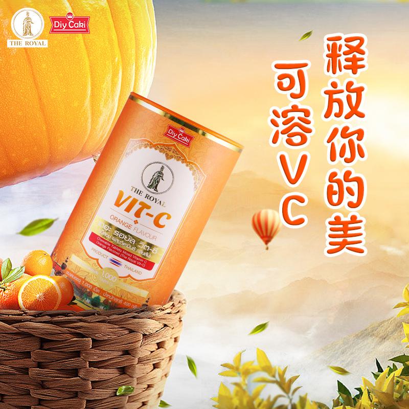 泰国进口 Diycaki 皇家维生素C片 1000粒 天猫优惠券折后¥69包邮(¥129-60)