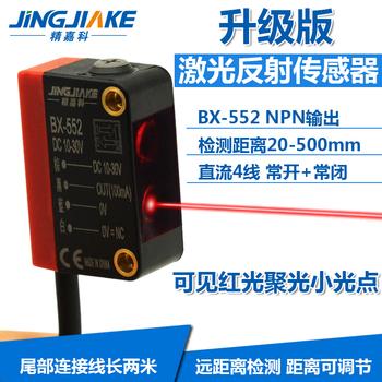 Квадрат лазер фотоэлектрический переключатель переполнение отражение расстояние регулируемый конденсатор небольшой свет в наличии лазер красный передатчик чувств датчики, цена 865 руб