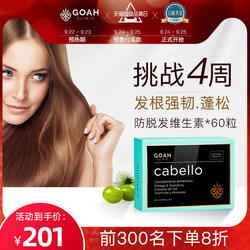 Spain Goah Anti-Hair Loss Hair Care Vitamins Grape Seed Extract Hair Growth Capsules Nourish and Prevent Hair Loss