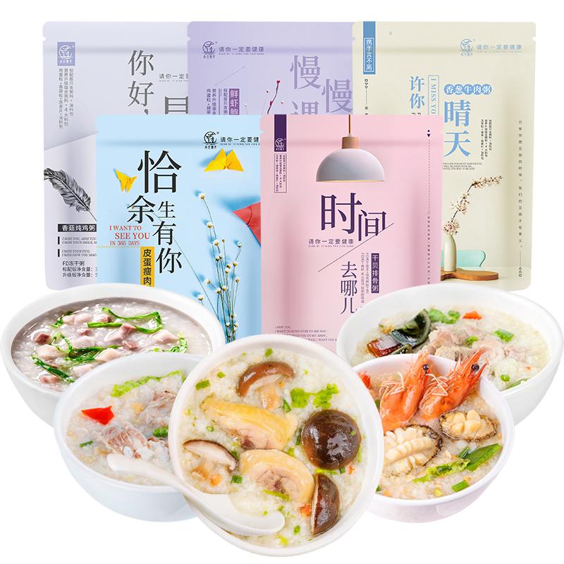 【即刻享用营养早餐】方便速食海鲜粥*5袋