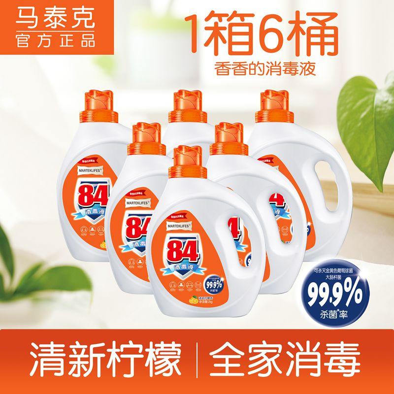 马泰克 84消毒液 2KG*6瓶 天猫优惠券折后¥159包邮(¥189-30)