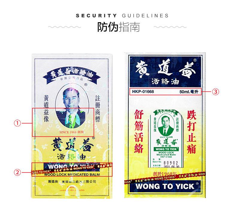 跌打损伤舒经活络:香港版 黄道益 活络油 50mlx2件 78.11元包邮 买手党-买手聚集的地方