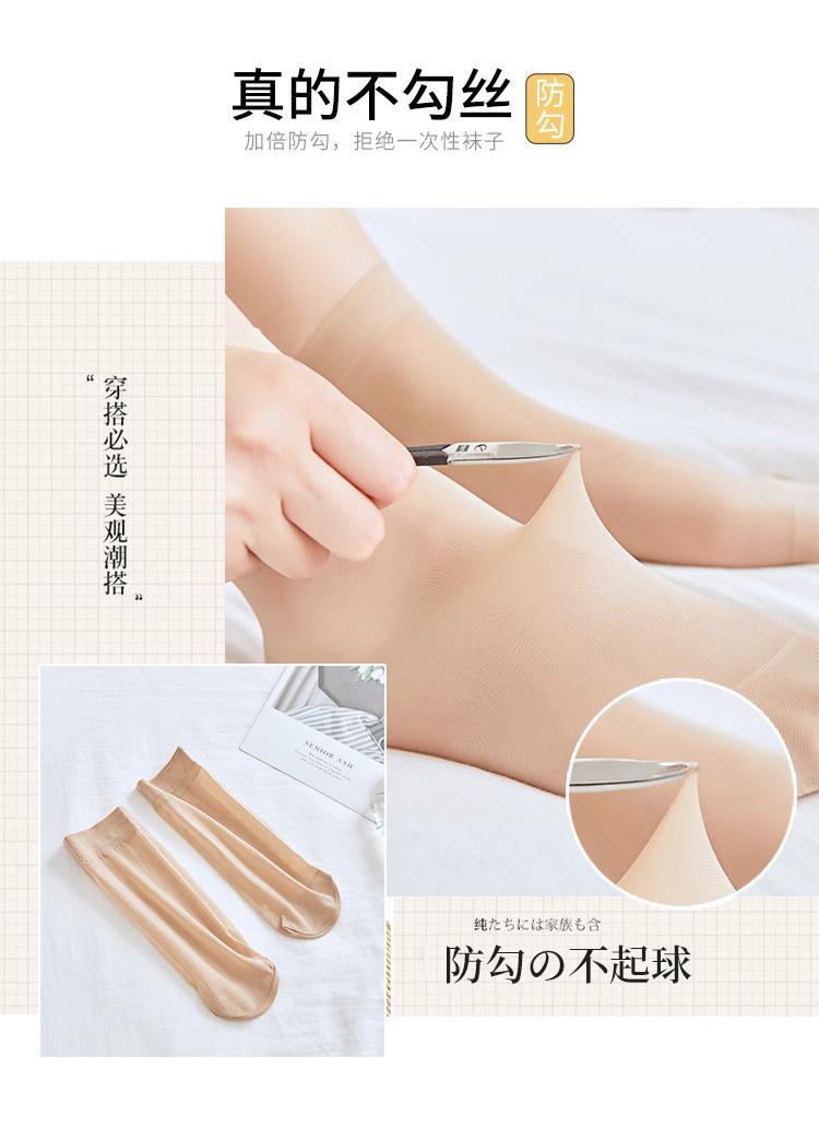 水晶防勾丝轻薄透气短袜20双