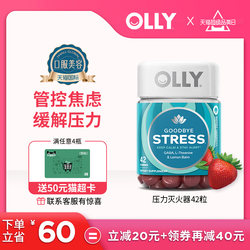 OLLY diastolic pressure stress strength of US imports fudge relieve stress mood strawberry lemon flavor 42