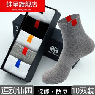 Warm winter socks men in tube socks men's sports socks men deodorant