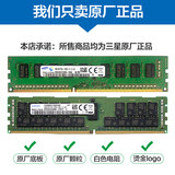 Samsung server memory bar 32G DDR4 2133 2400 2666 16G RECC compatible with Lenovo Dell