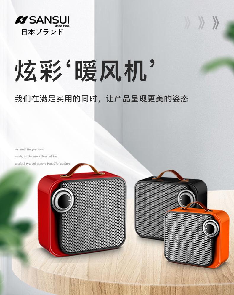 Sansui 山水 SY-130D 即开即热桌面暖风机取暖器 天猫优惠券折后¥29起包邮(¥99-70)