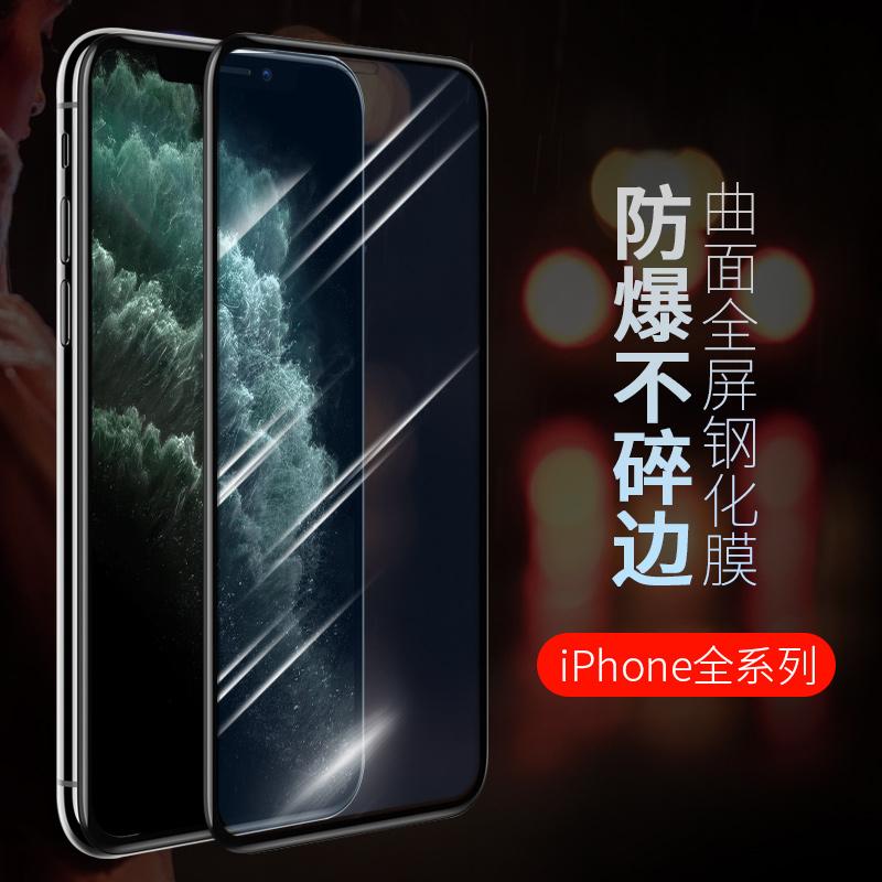 防爆不碎边:湖纹 iphone全系列 全屏钢化膜