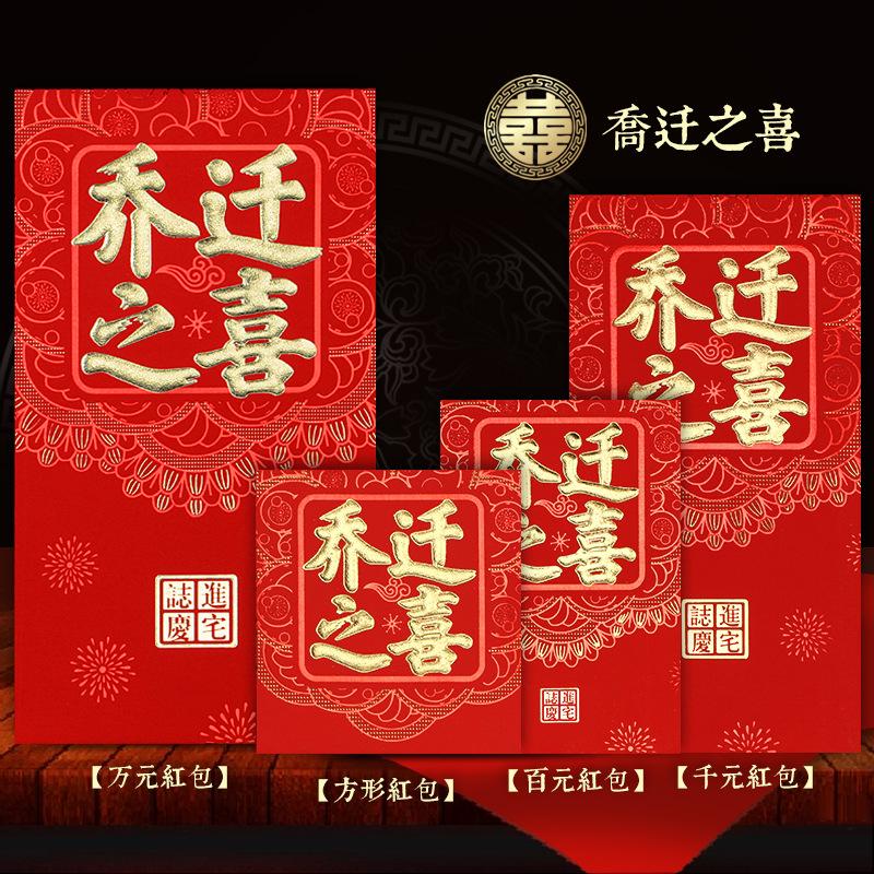 创意结婚红包袋婚礼祝寿贺新年福字通用红包新家乔迁之喜字利是封