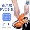 Xiaojingshi thickened disposable gloves food-grade plastic pvc food catering 100 kitchen transparent and durable